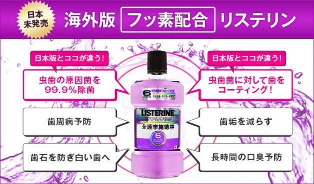 日本で販売されていないフッ素を配合し、虫歯を予防する『リステリンNo.6』の効果と口コミは?!