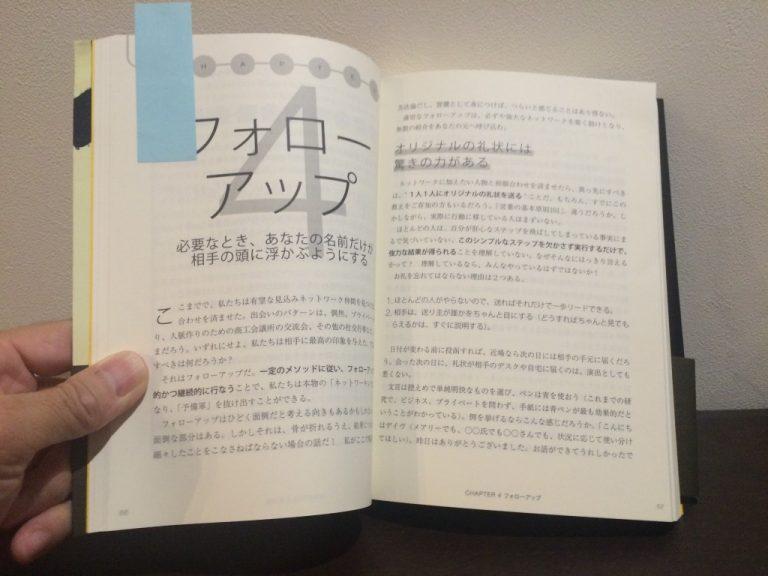 大学生のうちに読んでおきたいマーケティング本『マル秘・人脈活用術』とは?!