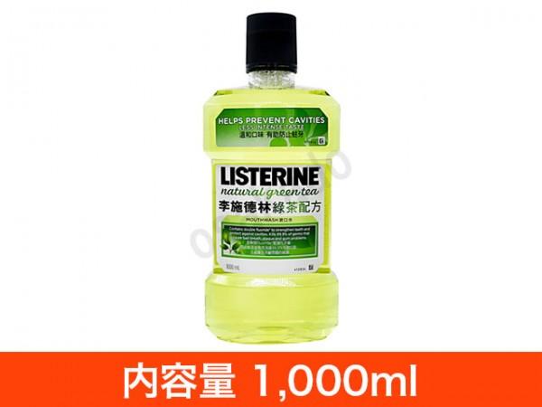 歯周病予防する日本未発売フッ素配合の『リステリン(緑茶配合)』の効果と安く買う方法は?