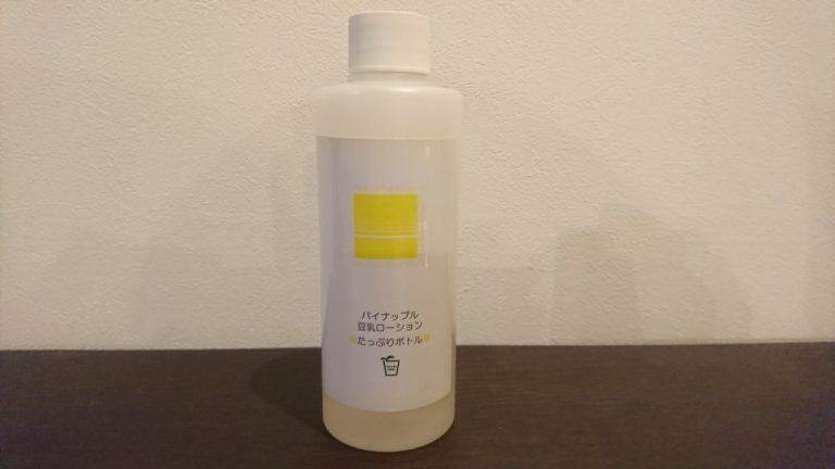 『パイナップル豆乳ローション』とは?!塗るだけで簡単にムダ毛ケアできる化粧水の評価と口コミを検証する