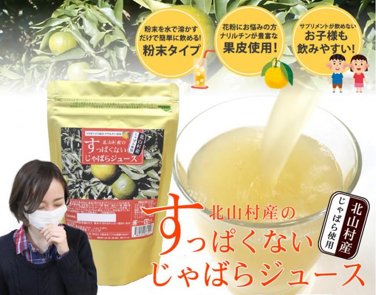 『じゃばらジュース』で花粉症悩みを一発解消?!アレルギー特許取得の和歌山県北山村産ジュースの効果を検証する