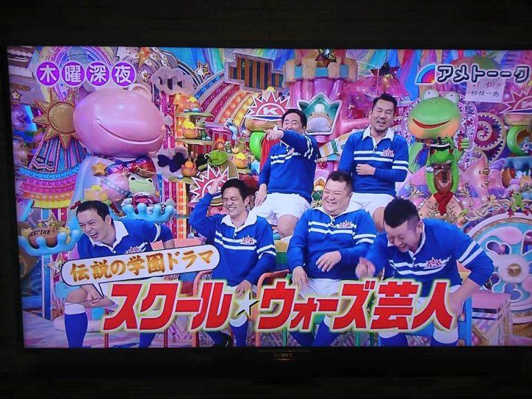 『スクールウォーズ芸人』ようやくアメトーーク!で放送される!!