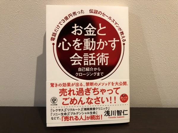 営業トークができない人は浅川智仁の本を読んで勝ち組へおいでやす!!