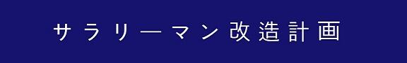 サラリーマン改造計画-ぴのらんSTYLE- ~ダイエット、筋トレ、身だしなみ、男を磨く!!~